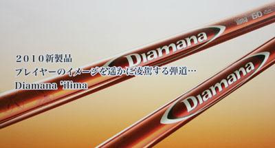 新しいディアマナはイリマ Diamana ilima